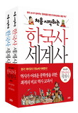 처음 시작하는 한국사 세계사 세트