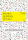 한국에서 심리학자로 살아보니
