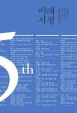 미래서정(2016)(제5호)