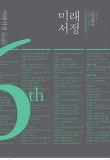 미래서정(2017)(제6호)