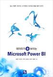 데이터가 돋보이는 Microsoft Power BI