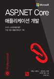ASP.NET Core 애플리케이션 개발
