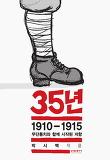 35년. 1-1910-1915 무단통치와 함께 시작된 저항