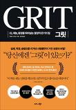 그릿(Grit)-IQ, 재능, 환경을 뛰어넘는 열정적 끈기의 힘