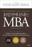 10일 만에 끝내는 MBA