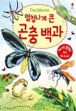 엄청나게 큰 곤충백과 : 플랩북