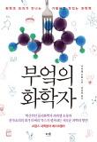 부엌의 화학자-화학과 요리가 만나는 기발하고 맛있는 과학책
