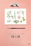 1일 1그림-봄 여름 가을 겨울 그리고 수채화