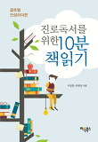 진로독서를 위한 10분 책읽기