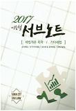 2017 이승철 서브노트 - 세법개론 목차 / 기타세법