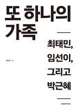 또 하나의 가족-최태민, 임선이, 그리고 박근혜-최태민, 임선이, 그리고 박근혜