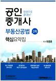 부동산공법(공인중개사 2차) 핵심요약집(2016)
