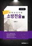 소방전술(상)(2018)