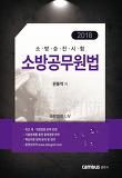 소방공무원법(2018)
