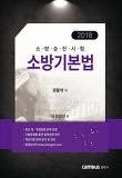 소방기본법(2018)