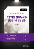 소방시설 설치유지 및 안전관리에 관한 법률(2018)