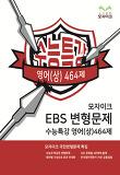 모자이크 EBS 변형문제 수능특강 영어(상) 464제 (2016년)