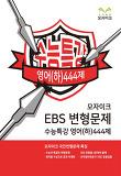 모자이크 EBS 변형문제 수능특강 영어(하) 444제