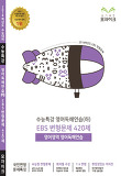 고등 영어영역 수능특강 영어독해연습(하) EBS 변형문제 420제(2017)
