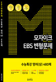 고등 영어(상) 480제 수능특강(2018)-2019학년도 수능 연계문항 대비
