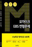 고등 영어(상) 480제 수능특강(2018)