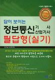 정보통신기사 산업기사 필답형(실기)(2018)