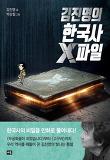김진명의 한국사 X파일