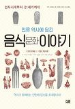 인류 역사에 담긴 음식문화 이야기-선사시대부터 21세기까지