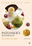 파티쉐를 위한 마스타 클래스: 디저트&앙트르메(케이크)