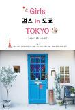 걸스 인 도쿄-그녀들이 도쿄를 즐기는 방법(Girls in TOKYO)