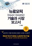 뉴로모픽(neuro-morphic) 기술과 시장보고서