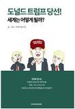 만화 도널드 트럼프 당선!