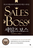 세일즈 보스-최고의 영업 리더가 알아야 할 세일즈 리더십