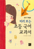 미리보는 초등 국어 교과서 2학년 2학기(2017 개정판)