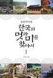 한국의 멋과 미를 찾아서. 1