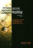 파이썬 머신러닝