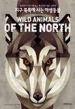 지구 북쪽에 사는 야생동물