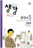 생강 한국사 3 - 근현대