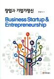 창업과 기업가정신