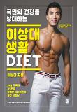 이상대 생활 DIET-SNS 구독자 35만명 유쾌한 다이어트의 필수 지침서