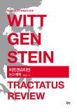 비트겐슈타인 논고 해제(Wittgenstein Tractatus Review)