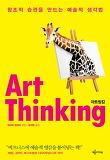 아트씽킹(Art Thinking)