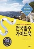 전국일주 가이드북(2018 최신 개정판)