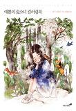 애뽈의 숲소녀 컬러링북: 잠시 쉬었다 가도 괜찮아요-잠시 쉬었다 가도 괜찮아요