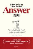 앤서(Answer)