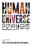 인간의 우주(HUMAN UNIVERSE)