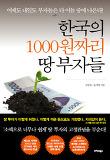 한국의 1000원짜리 땅 부자들-어제도 내일도 부자들은 다 이들 중에 나온다!