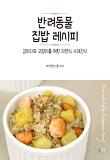 반려동물 집밥 레시피-강아지와 고양이를 위한 자연식 수제간식