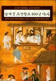 숨겨진 조선왕조 500년 야사