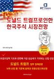 도널드 트럼프로 인한 한국 주식시장 전망